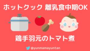 ホットクック 鶏手羽元 トマト煮